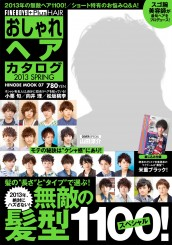 hair2013sp-001hy-bk
