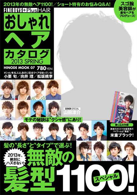 おしゃれヘアカタログ 2013 SPRING