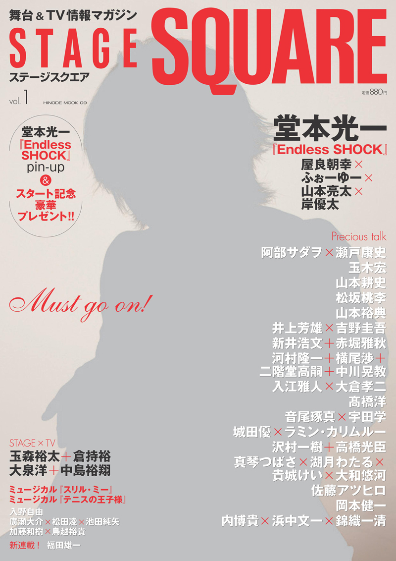 STAGE SQUARE vol.1 COVER:堂本光一