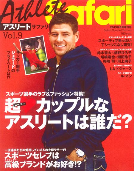 Athlete Safari Vol.9 COVER:スティーブン・ジェラード