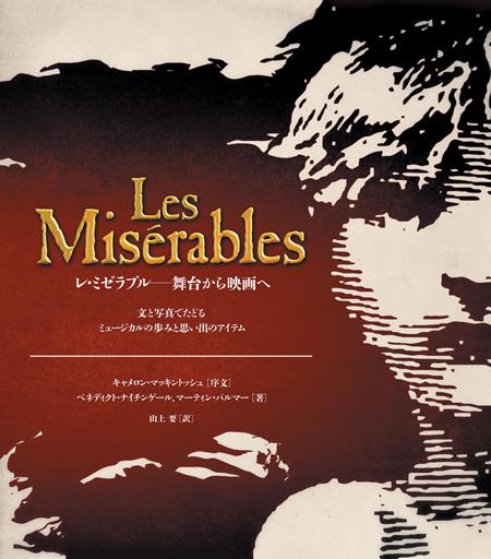 レ・ミゼラブル -舞台から 映画