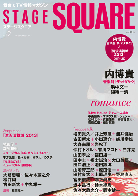 STAGE SQUARE vol.2 COVER:内 博貴