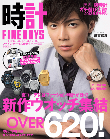 FINEBOYS 時計 VOL.4 COVER:成宮寛貴