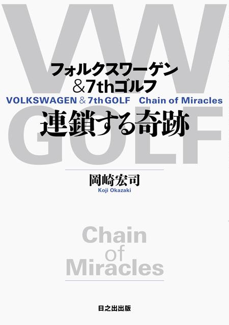 連鎖する奇跡 =Chain of Miracles フォルクスワーゲン&7thゴルフ