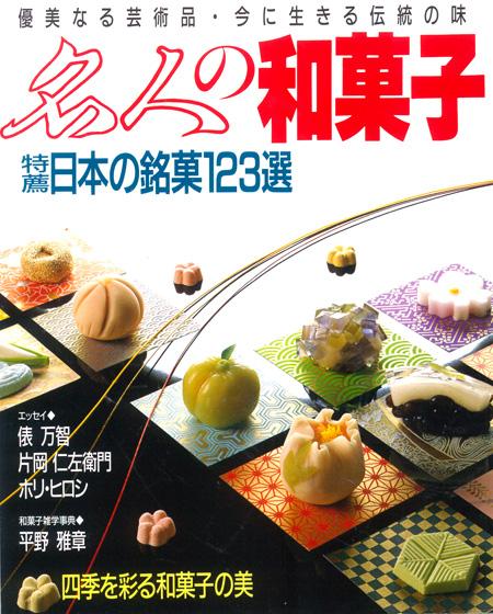 名人の和菓子 優美なる芸術品 今に生きる伝統の味 特薦日本の銘菓123選