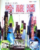日本美酒吟醸酒