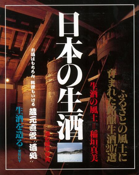 日本の生酒 ふるさとの風土に育まれた銘醸生酒207選