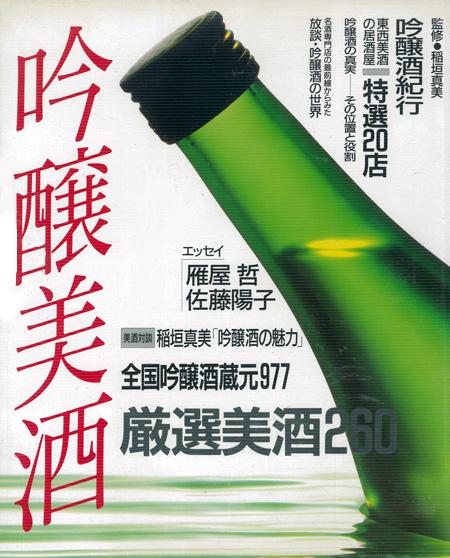 吟醸美酒 :厳選美酒260