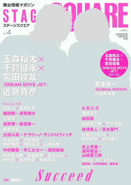 STAGE SQUARE vol.4 COVER:玉森裕太×千賀健永×宮田俊哉