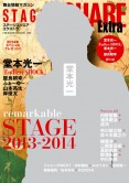STAGEEXTRA_CS3H1-4A_web_01