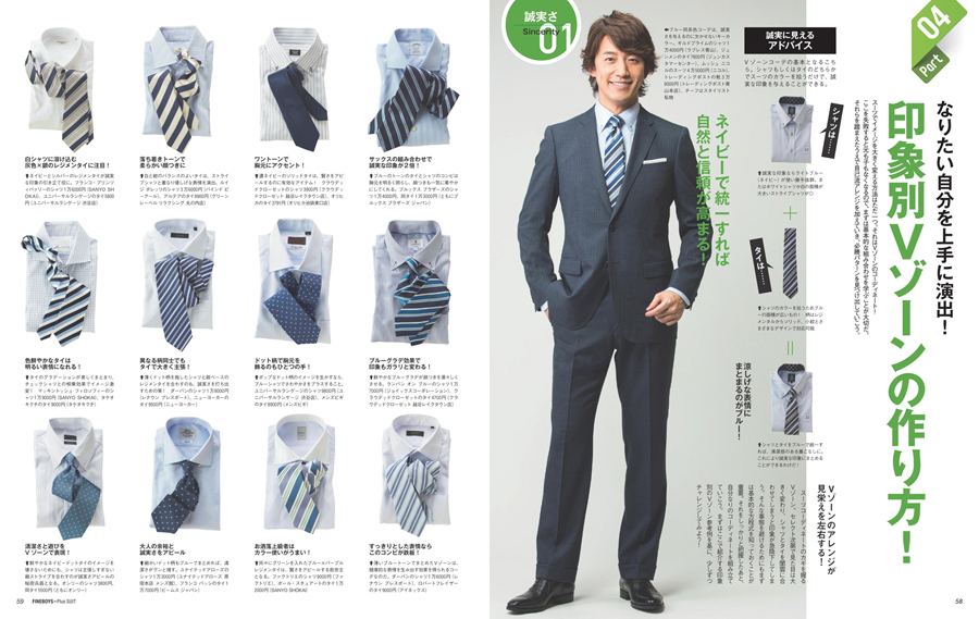 FINEBOYS +PLUS SUIT VOL.21  '14春夏号
