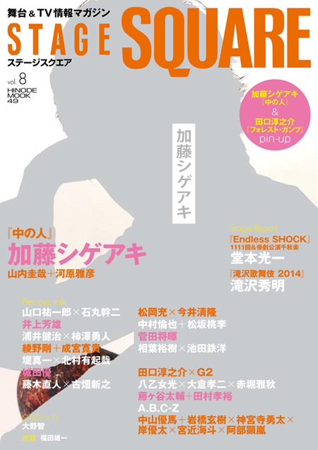 STAGE SQUARE Vol.8 COVER:加藤シゲアキ