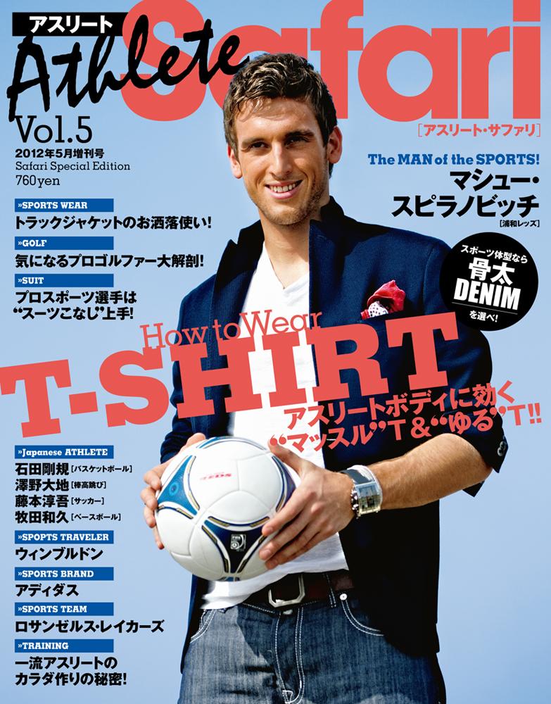 Athlete Safari Vol.5 COVER:マシュー・スピラノビッチ