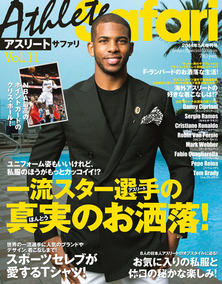 Athlete Safari  vol.11 COVER:クリス・ポール