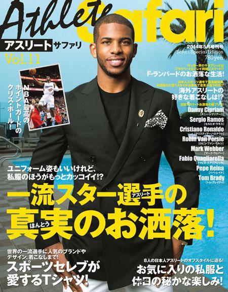 Athlete Safari  vol.11 COVER:クリス・ポール