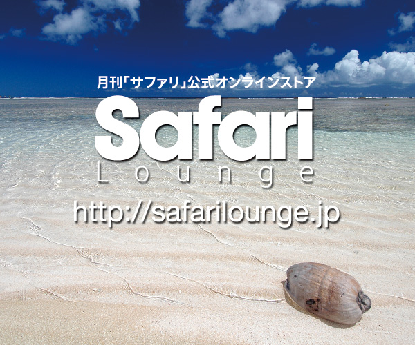 Safari-Lounge140425