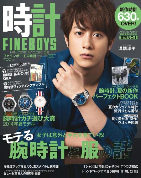 FINEBOYS 時計 Vol.6 COVER:溝端淳平