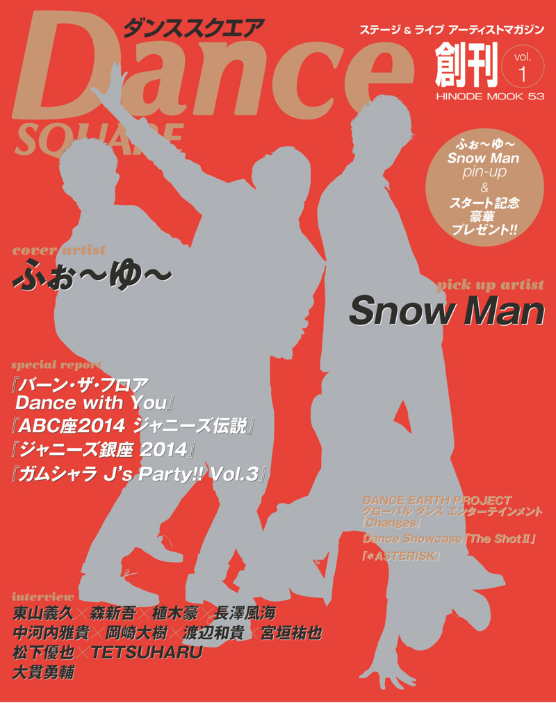 Dance SQUARE Vol.1 COVER:ふぉ~ゆ~