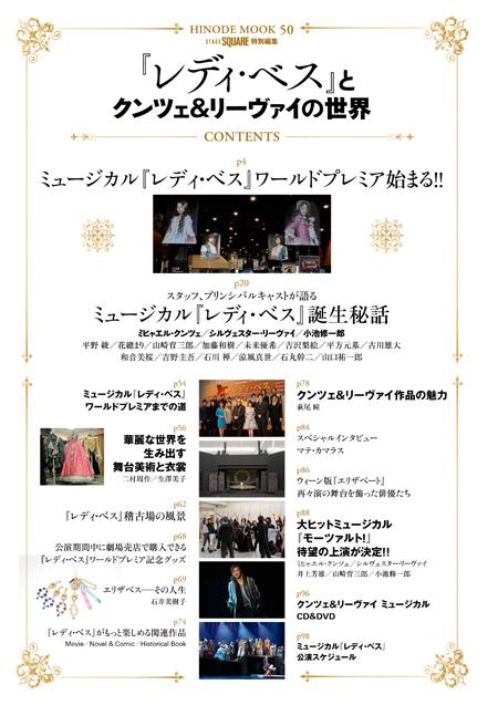 『レディ・ベス』とクンツェ&リーヴァイの世界 STAGE SQUARE特別編集
