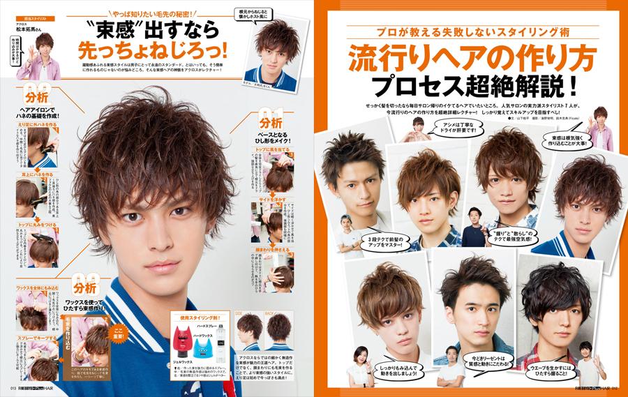 おしゃれヘアカタログ14-15AW COVER:佐藤勝利(Sexy Zone)