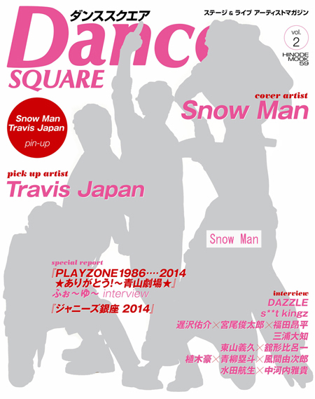 Dance Square Vol.2   COVER: Snow Man