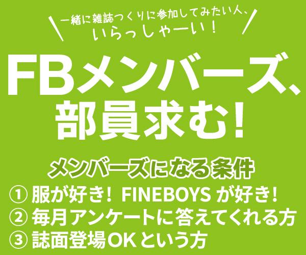 FINEBOYS[ファインボーイズ]FBメンバーズ 部員求む!