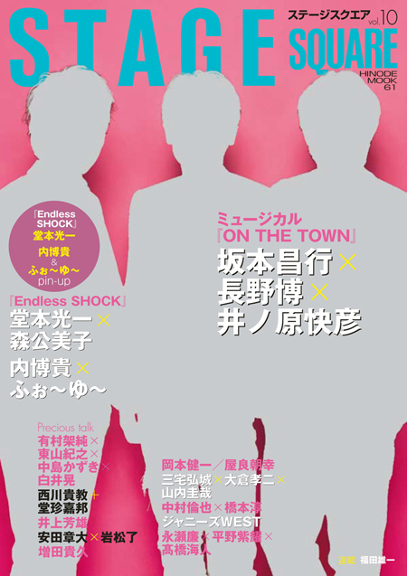 STAGE SQUARE Vol.10 COVER:坂本昌行×長野博×井ノ原快彦