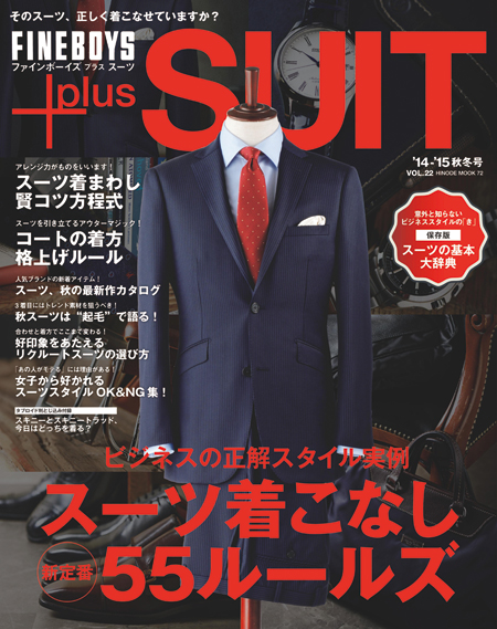 FINEBOYS plus SUIT Vol.22