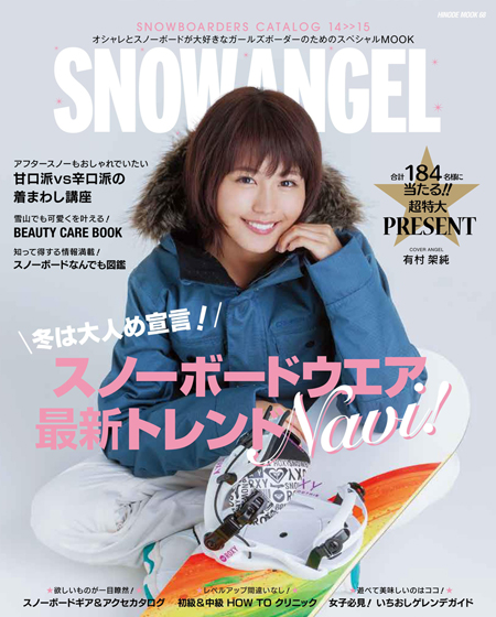SNOW ANGEL 14-15 COVER:有村架純