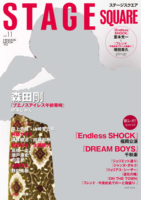 Stage Square Vol.11 COVER:森田剛