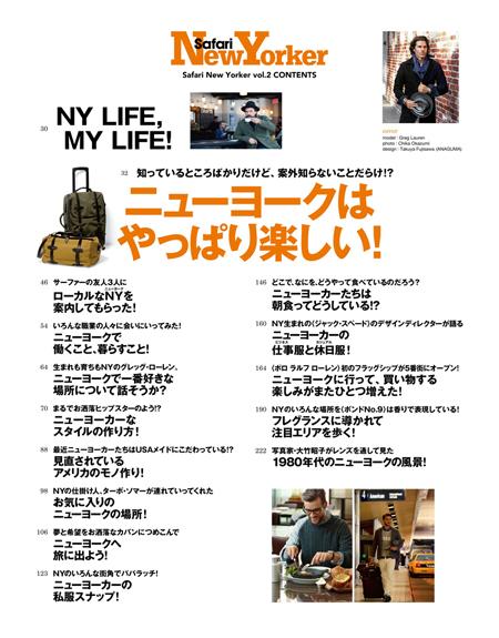 Safari New Yorker Vol.2 ニューヨークで会わないか!?