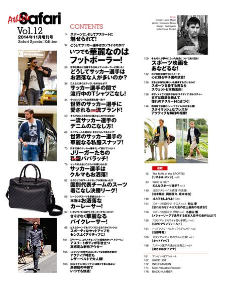 Athlete Safari Vol.12 華麗なのはフットボーラー!<br/>COVER:リオネル・メッシ