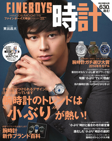 "FINEBOYS 時計 Vol.7 腕時計のトレンドは""小ぶり""が熱い!<br/>COVER:東出昌大"