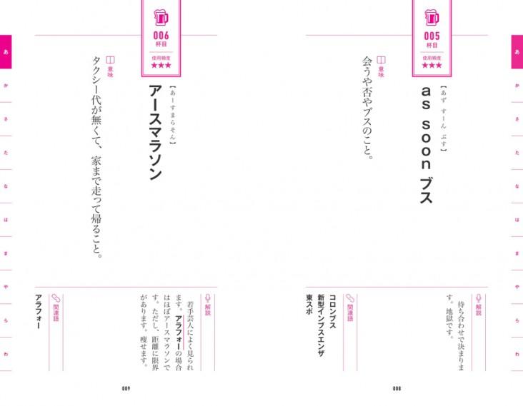 カラテカ入江の合コン用語辞典