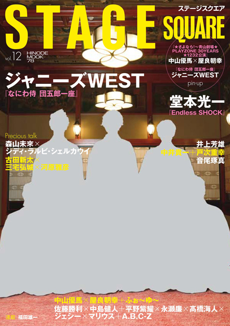 STAGE SQUARE Vol.12 COVER:ジャニーズWEST