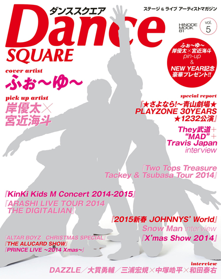Dance SQUARE Vol.5 COVER:ふぉ~ゆ~