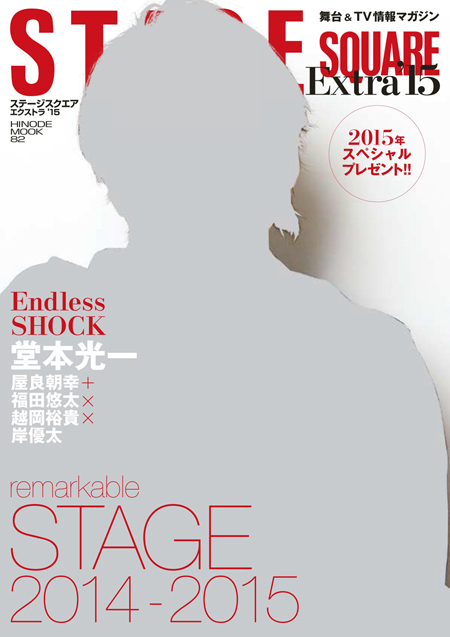 STAGE SQUARE Extra '15 COVER: 堂本光一