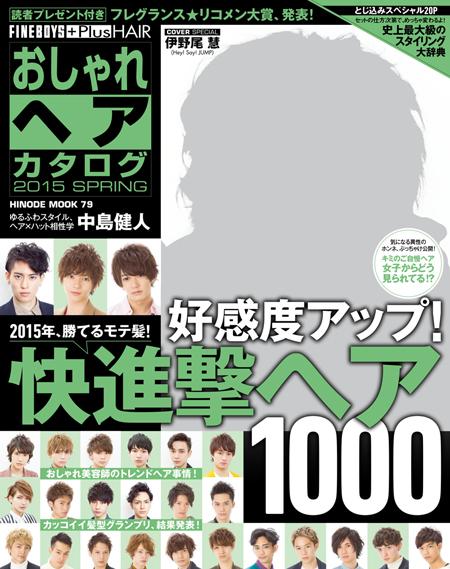 おしゃれヘアカタログ 2015 SPRING COVER:伊野尾慧