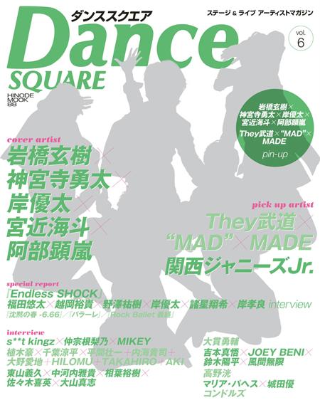 Dance SQUARE vol.6 表紙:岩橋玄樹・神宮寺勇太・岸優太・宮近海斗・阿部顕嵐
