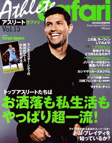 Athlete Safari Vol.13 お洒落も私生活もやっぱり超一流!<br/>COVER:セルヒオ・アグエロ