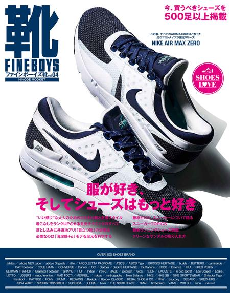 FINEBOYS靴 vol.04 服が好き、そしてシューズはもっと好き