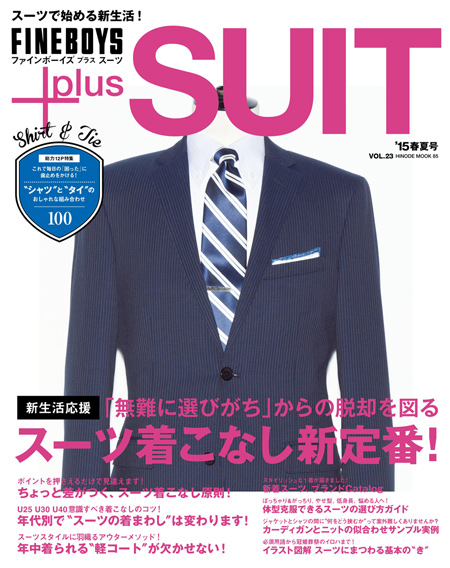 FINEBOYS plus SUIT Vol.23 '15 SPRING-SUMMER<br/>スーツ着こなし新定番!