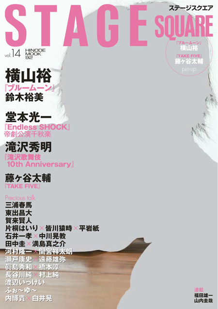 STAGE SQUARE Vol.14 COVER:横山裕
