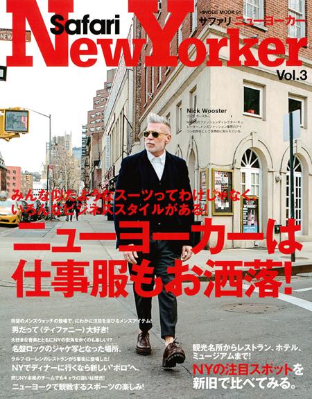 Safari New Yorker Vol.3 ニューヨーカーは仕事服もお洒落!