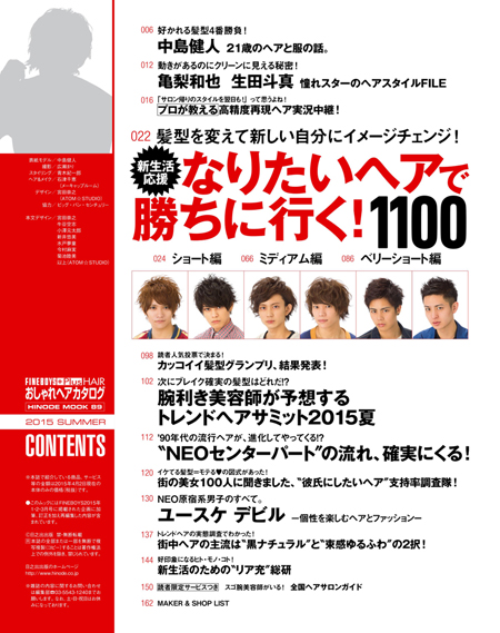 おしゃれヘアカタログ 2015 SUMMER COVER:中島健人