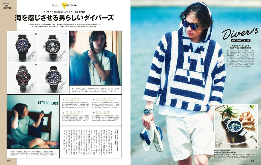 FINEBOYS 時計 Vol.8 大人が選ぶ傑作時計750<br/>COVER:菅田将暉