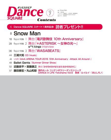 Dance SQUARE vol.7 COVER:Snow Man