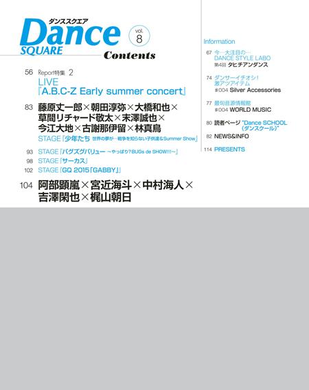 Dance SQUARE vol.8 COVER:ジェシー、岩橋玄樹、神宮寺勇太 他