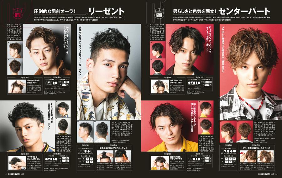おしゃれヘアカタログ '15-'16秋冬 COVER:戸塚祥太(A.B.C-Z)