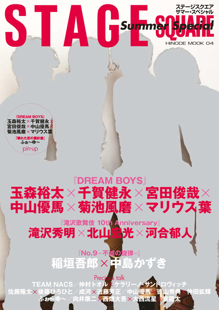 STAGE SQUARE Summer Special COVER:玉森裕太、千賀健永、宮田俊哉他